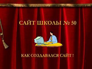 Сайт школы № 50