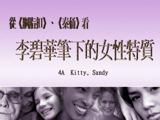 4A  Kitty, Sandy