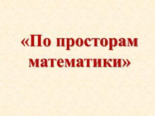 «По просторам математики»