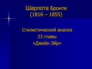 1816   1855