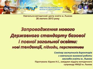 Навчально-методичний центр освіти м. Львова 26 лютого 2013 року Запровадження нового