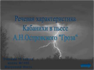 Речевая характеристика Кабанихи в пьесе А.Н.Островского
