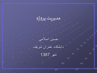 مديريت پروژه حسين اسلامي دانشكده عمران شريف مهر 1387