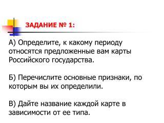 ЗАДАНИЕ № 1: