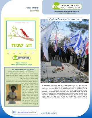 חדשות הכפר אפריל 2011