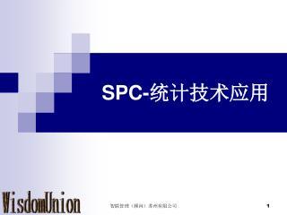 SPC- 统计技术应用