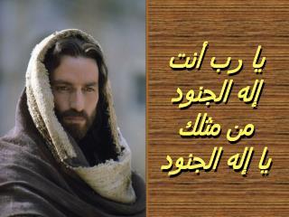 يا رب أنت إله الجنود من مثلك  يا إله الجنود