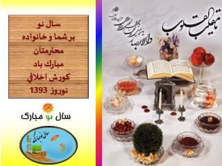 سال نو بر شما و خانواده محترمتان مبارك باد كورش اخلاقي نوروز 1 39 3