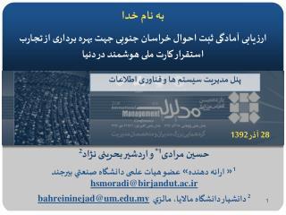 ارزیابی آمادگی ثبت احوال خراسان جنوبی جهت بهره برداری از تجارب استقرار کارت ملی هوشمند در دنیا