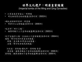世界文化遗产:明清皇家陵寝 (Imperial tombs of the Ming and Qing Dynasties) 江苏省南京紫金山:明孝陵