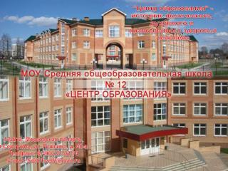 """""""Центр образования"""" - источник физического,  духовного и  нравственного здоровья человека"""