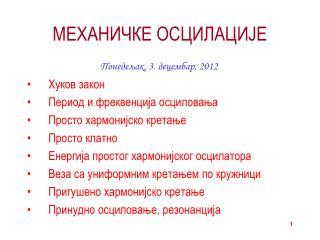МЕХАНИЧКЕ ОСЦИЛАЦИЈЕ