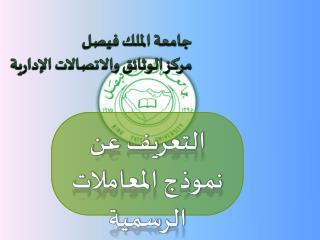 جامعة الملك فيصل  مركز الوثائق والاتصالات الإدارية