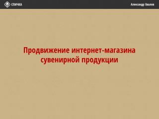 Продвижение  интернет-магазина сувенирной продукции