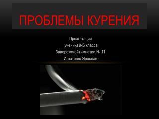 Проблемы курения