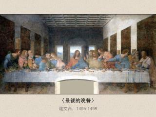 〈 最後的晚餐 〉 達文西, 1495-1498