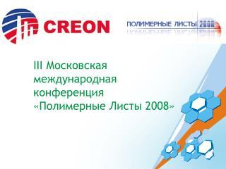 III Московская международная конференция «Полимерные Листы 2008»
