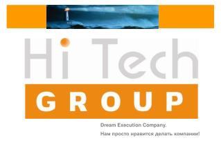 Dream Execution Company . Нам просто нравится делать компании!