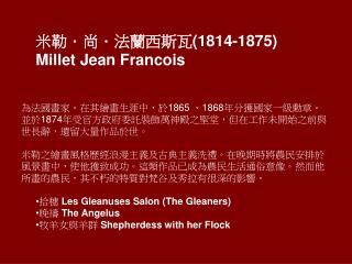 米勒.尚.法蘭西斯瓦 (1814-1875) Millet Jean Francois