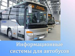 Информационные системы для автобусов