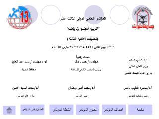 """المؤتمر العلمي الدولي الثالث عشر """"التربية البدنية والرياضة"""" (تحديات الألفية الثالثة)"""