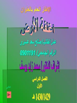 عمل الطالب/ صالح سعد عسيري
