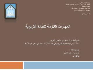 المهارات  اللازمة للقيادة التربوية مقدم  للدكتور / مشعل بن سليمان  العنزي