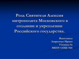 Роль Святителя Алексия   митрополита Московского в создании и укреплении  Российского государства.