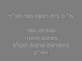 """בי""""ס בית רבקה כפר חב""""ד עבודות גמר בעיצוב אופנה בהשראת ארצות העולם תש""""ע"""