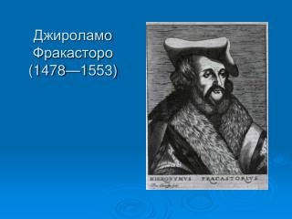Джироламо Фракасторо ( 1478—1553)