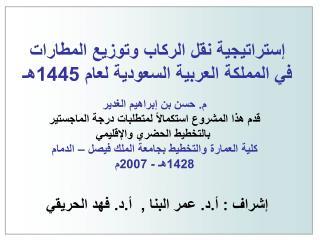 إستراتيجية  نقل الركاب وتوزيع المطارات في المملكة العربية السعودية لعام 1445هـ