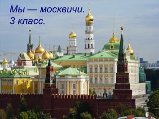 Мы — москвичи. 3 класс.