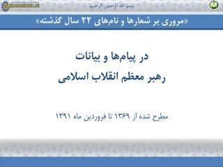 «مروری بر شعارها و نامهای ۲۲ سال گذشته»