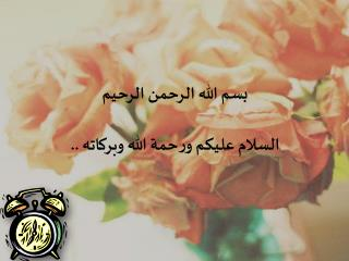 بسم الله الرحمن الرحيم السلام عليكم ورحمة الله وبركاته ..