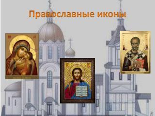 Православные иконы