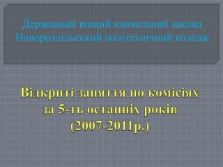 Відкриті заняття по комісіях за 5-ть останніх років (2007-2011р.)