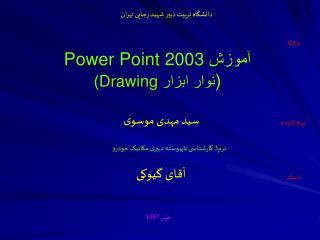 آموزش  Power Point 2003 ( نوار ابزار  Drawing )