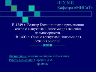 ПГУ МИ Кафедра «МИСиТ»