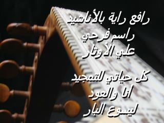رافع راية بالأناشيد راسم فرحي          علي الأوتار