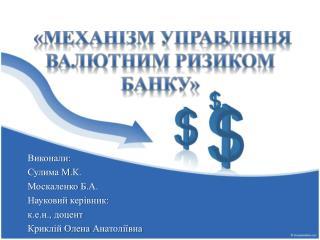 «Механізм управління валютним ризиком банку »