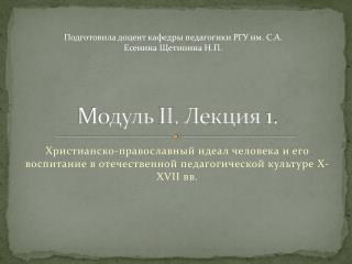 Модуль  II . Лекция 1.