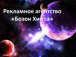Рекламное агентство  «Бозон Хиггса»