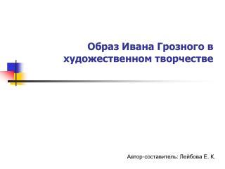 Образ Ивана Грозного в художественном творчестве