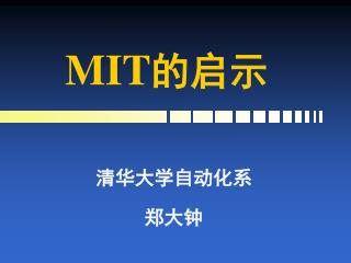 MIT 的启示