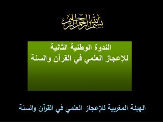 الندوة الوطنية الثانية  للإعجاز العلمي في القرآن والسنة