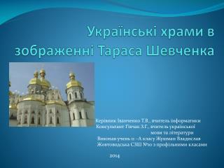 Українські храми  в  зображенні  Тараса  Шевченка
