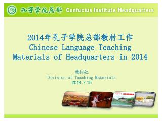 2014 年孔子学院总部教材工作 Chinese Language Teaching Materials of Headquarters in 2014
