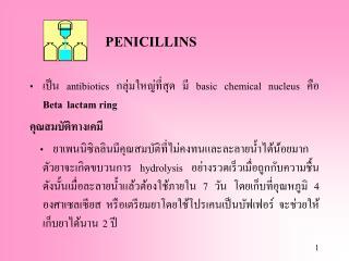เป็น antibiotics กลุ่มใหญ่ที่สุด มี basic chemical nucleus คือ Beta  lactam ring  คุณสมบัติทางเคมี