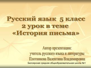 Русский язык  5 класс 2 урок в теме  «История письма»