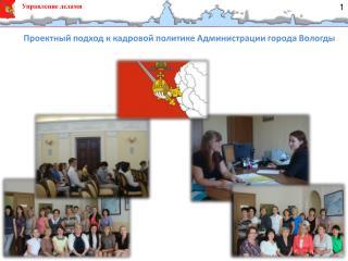 Проектный подход к кадровой политике Администрации города Вологды